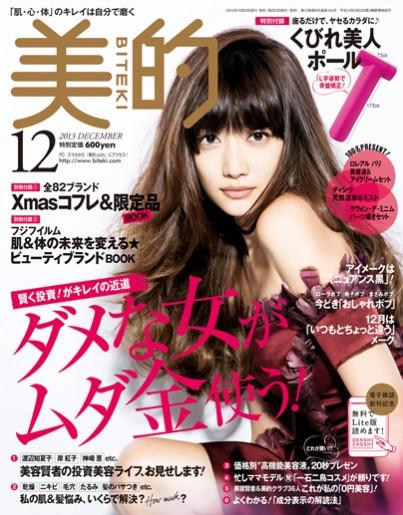 201312magazine-403x515
